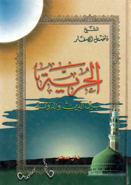 الحرية بين الدين والدولة المؤلف الشيخ فاضل الصفار عدد الصفحات 472 Http Alfeker Net Library Php Id 3285