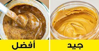 طرق غير معروفة للأكل بشكل صحي وبمجهود لا يذكر Food Cooking Peanut Butter
