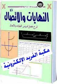 تحميل كتاب النهايات والاتصال Endings And Communication Pdf Math Books Pdf Books Download Books Free Download Pdf