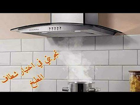 أنواع شفاطات المطبخ تركيب لاهوت في المطبخ شفاط بالمدفئة أثمنة شفاطات La Hotte De Cuisine المطابخ Youtube Home Decor Decor Home