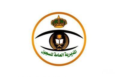 السجون تعلن عن فتح باب القبول والتسجيل للرتب العسكرية للرجال النساء Sport Team Logos Juventus Logo Team Logo
