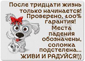 Slova So Smyslom Yumor Statusy Citaty Zima Positive Thoughts Positivity Thoughts
