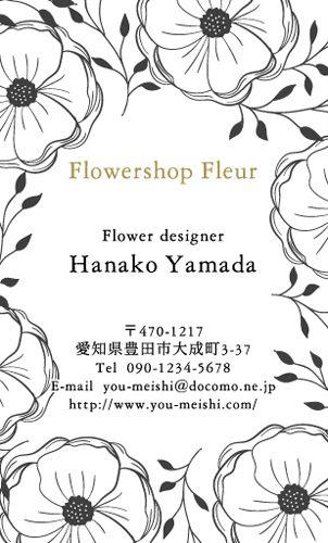 花 花柄名刺 花の写真 手描きのイラスト 様々な花のモチーフを使ってデザインした名刺 601件中 31 45件目 女性むけデザイン名刺の女名刺 Com 花柄 イラスト 手描きの花 花 イラスト