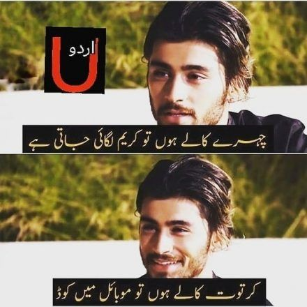 10 Best Funny Urdu Meme Image 2020 In 2020 Fun Quotes Funny Funny Words Funny Quotes For Instagram