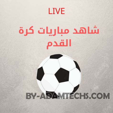 افضل3 مواقع مشاهدة مباريات كرة القدم مجانا مباشر Soccer Ball Soccer Sports