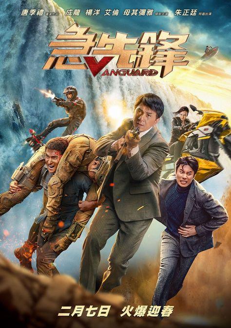 123Movies Vanguard (2020) Full Movie Online Free