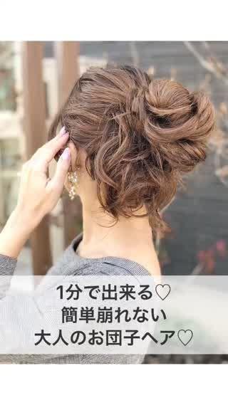 1分で出来る 簡単崩れないお団子ヘア まとめ髪 簡単 ロング 髪型