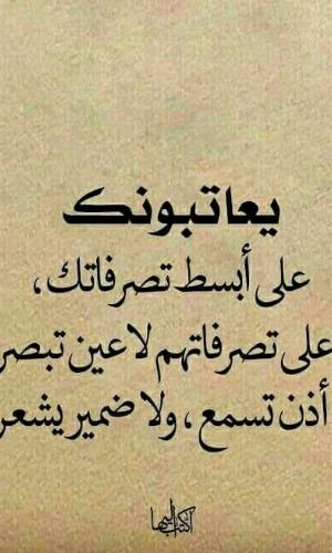 انت لي Cool Words Words Arabic Quotes