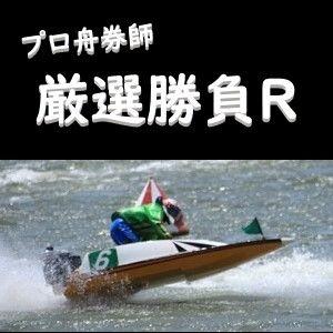 競艇 ナイター 競艇のナイター予想方法!夜のレース傾向とは?