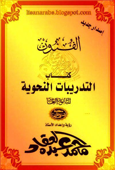 التدريبات النحوية الثانوية العامة محمد عبدة العقاد تحميل وقراءة أونلاين Pdf Free Books Download Lesson Plans Pdf