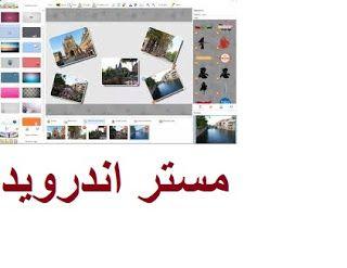 تحميل برنامج دمج الصور مع بعض والكتابه عليها للكمبيوتر عربي مجانا 2021 Photo Merge Photo Photo Wall