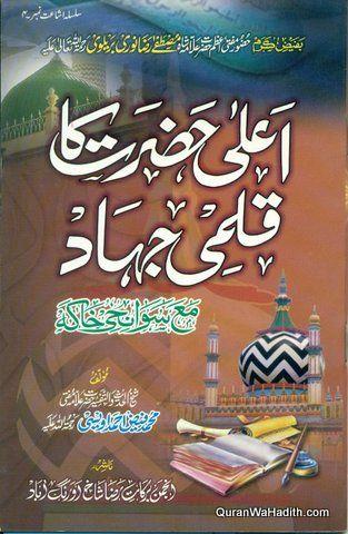 Ala Hazrat Ka Qalami Jihad, Mufti Faiz Ahmed Owaisi, اعلیٰ حضرت کا