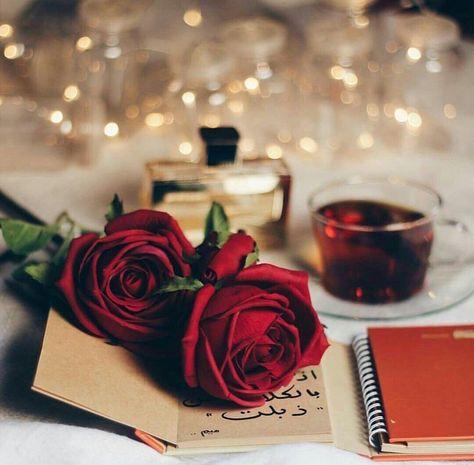على طاري المساء والورد والذوق أمسيت كلي لك وماهمني غيرك