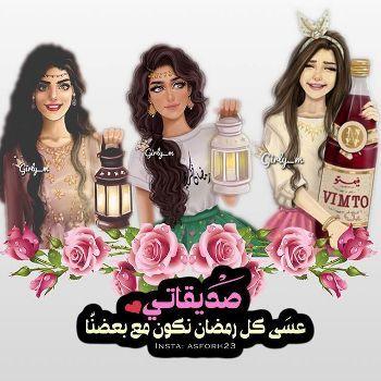 صور رمضان كريم صديقتي تهنئة الصديقة بشهر رمضان اخبار العراق Girly M Ramadan Background Islamic Girl