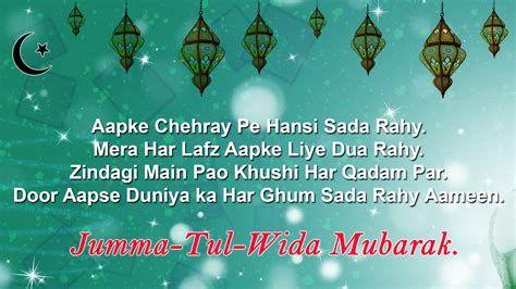 last day of ramadan wishes