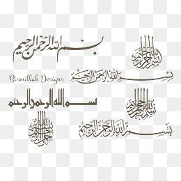 الكتابات الإسلامية Home Decor Decals Home Decor Decor