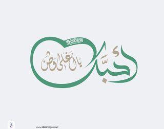 صور تهنئة اليوم الوطني 2020 اعمال بالصور عن اليوم الوطني السعودي S Love Images Love Images Iphone Wallpaper