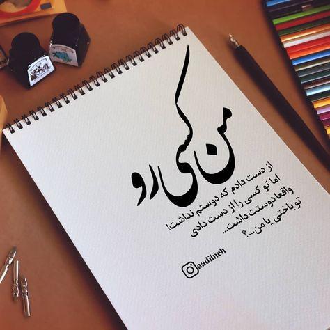 آدینه On Instagram تو باختی یا من آدینه عشق عاشقی دلنوشته دلتنگی کلیپ احساس Love Quotes Poetry Islamic Quotes Sabr Quran Quotes Verses