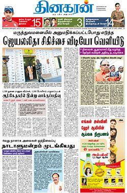 Tamil, Tamil News,Tamil News paper, Tamil Newspaper, Tamil daily