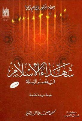 شهداء الإسلام في عصر الرسالة لإبراهيم آيتي تحقيق الشمرى Pdf Neon Signs Arabic Calligraphy Calligraphy