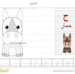 تلوين حمار حرف الحاء تلوين حيوانات مع كتابة الحروف للاطفال الصغار شمسات Character Fictional Characters Family Guy