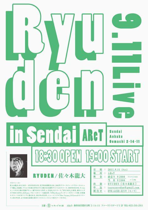 Ryuden 9.11Live in Sendai | Yutaka Sato