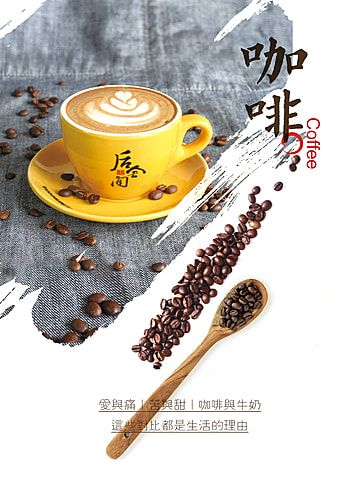 Cafe Coffee Bean Western Lahua Menu Poster In 2020 Cafe Coffee Beans Warm Winter Drinks
