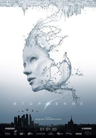 Invasion 2020s Trailer Directedby Fedorbondarchuk Movieby Olegbadyu Konstantinbogomolov Yuriyborisov Scifi M Anime Sites All Movies Alien Ship