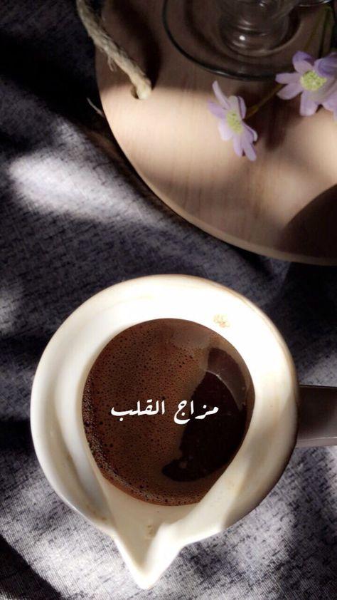 امبلا بدي اعمل احلى مزاج Time For You To Sleep Coffee Recipes Sweet Drinks Coffee Cafe