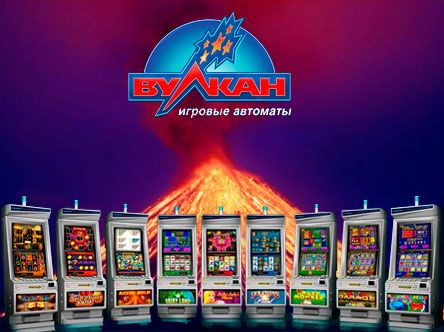 играть в игровые аппараты вулкан за деньги