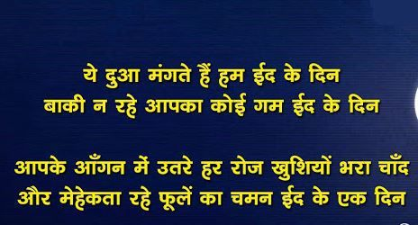 Top Hindi Wikipedia Eid Al-Fitr Feast - 85434ee233d9f41dde78e712012e663d  Perfect Image Reference_71407 .jpg