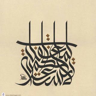 صور لوحات خط الوسام وامشاق خط عربي وسام شوكت Islamic Art Calligraphy Farsi Calligraphy Art Persian Calligraphy Art
