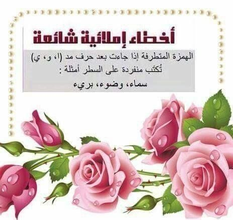 Pin On Arabic Tongue