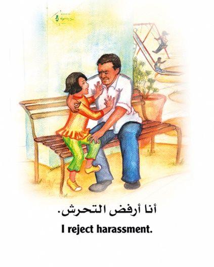 لا للتحرش جنسي لاتلمسني أول كتاب توعوي سعودي موجه للأطفال حول التحرش الجنسي صور Self Development Blog Posts Blog
