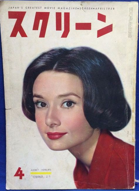 Audrey Hepburn - Screen Magazine Cover [Japan] (April 1958)