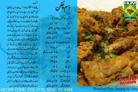 Dum Chicken Recipe In Urdu English By Rida Aftab Masala TV