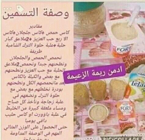 Pin By Nasser Benaouda On زياده الوزن Health Facts Fitness Healty Food Diy Food Recipes