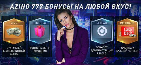 azino777 с бонусом 777 рублей