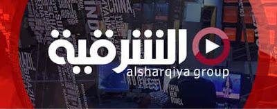 تردد قناة الشرقية العراقية على النايل سات 2018 Al Sharqiya Tv Frequency شعار قناة الشرقية العراق2018 يمكنك مش Company Logo Tech Company Logos Channel