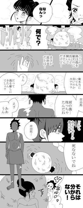 キス カナヲ 炭治郎