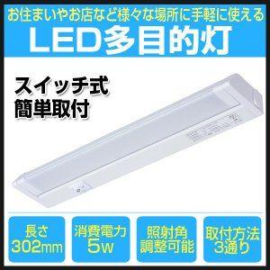 Led多目的灯 スイッチ式 長さ30cm 電球色 昼光色 Led 流し元灯