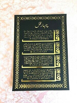 Beautifull Wall Hanging Table Decorate Ayatul Kursi Without Frame Size 12x16 10 99 Picclick