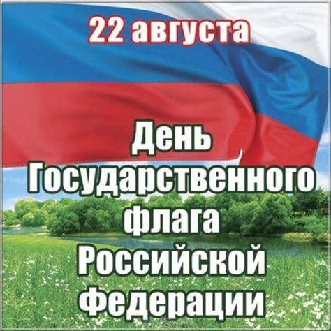 den-flaga-rossii-pozdravleniya-otkritki foto 12