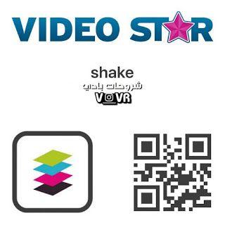 أكواد فيديو ستار Video Editing Apps Coding Star Overlays