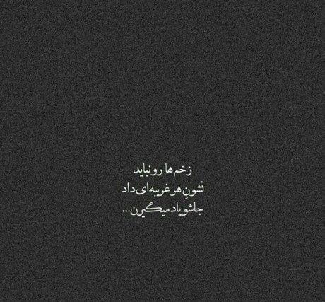 100 عکس پروفایل جدید متن نوشته ناب غمگین عاشقانه فاز سنگین سری 2 Quran Quotes Love Quotes About Strength And Love Funny Education Quotes