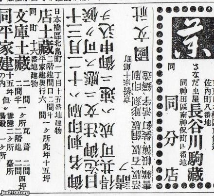 新聞広告(明治21年)▷さかさま広告 | ジャパンアーカイブズ - Japan ...