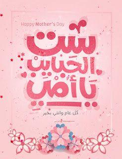صور عيد الام 2021 اجمل صور تهنئة لعيد الأم Happy Mothers Day Messages Mother Day Message Happy Mother Day Quotes