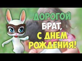 Muzykalnaya Otkrytka S Dnem Rozhdeniya Brat Ot Sestry Youtube