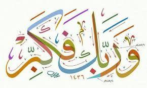 وربك فكبر Google Search Calligraphy Art Arabic Calligraphy Art