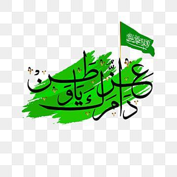 السعودية اليوم الوطني Png استقلال الخط السعودية العلم السعودي العلم السعودي يلوح Png والمتجهات للتحميل مجانا Floral Graphic Design Instagram Post Template Islamic Quotes Wallpaper